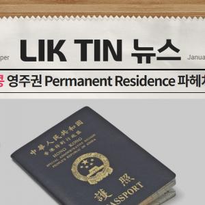 홍콩의 영주권(PR) 제도에 대해 알아보자!