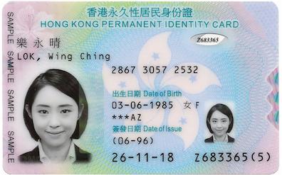 홍콩 여권