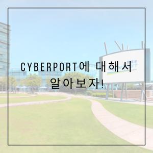 Cyberport 에 대하여 알아보자!