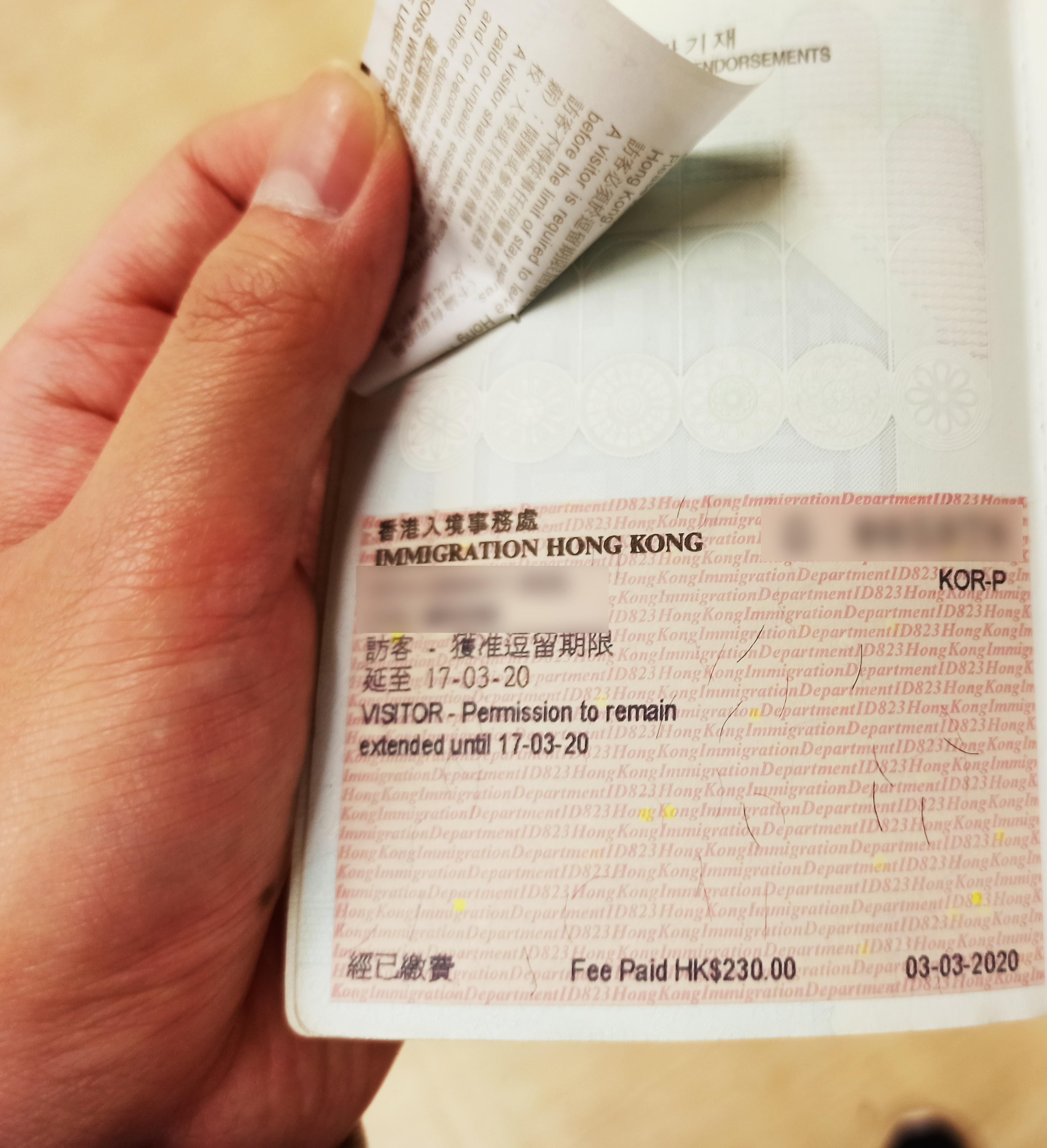 홍콩 비자 사증 예시