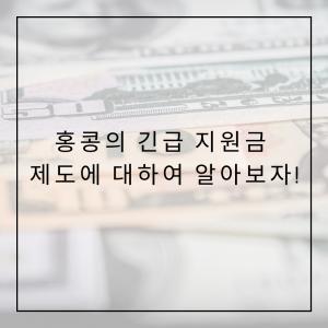 홍콩의 긴급 지원금 제도에 대하여 알아보자!